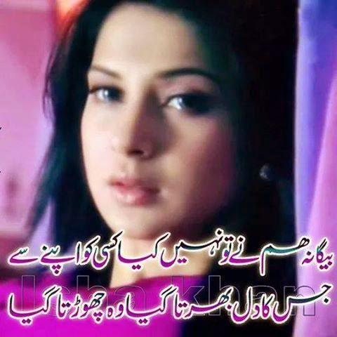 Beautiful Wallpapers With Quotes In Urdu Urdu Poetry Zindage Pyar Muhabat Ishq