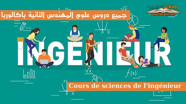 جميع دروس علوم المهندس الثانية باكالوريا Cours de sciences de l'ingénieur