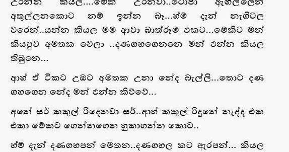 Sinhala Wal Katha Pdf: Gindara Sinhala Wela Katha