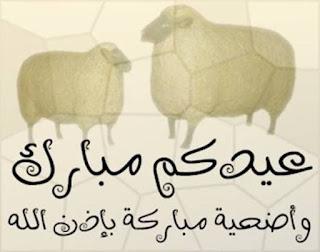 موعد عيد الاضحى المبارك ٢٠١٦ ,العيد الكبير | أجازة اول ايام عيد الاضحى 2016-1437