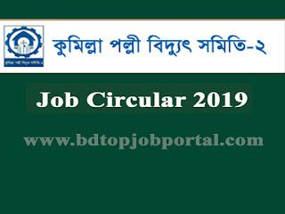 Comilla Palli Bidyut Samity-2 Job Circular 2019
