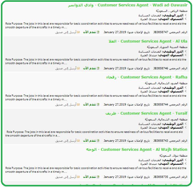 وظائف الشركة السعودية للخدمات الارضية 28/01/2019 , الشركة السعودية للخدمات الارضية توظيف 28 يناير 2019 , careers saudiags 2019 , وظائف نسائية جدة 28/01/2019 , وظائف جدة اليوم 28/01/2019 , وظائف الرياض اليوم 28/01/2019 , وظائف نسائية الرياض اليوم 26/01/2019 , وظائف نسائية 1440 وظائف طاقات 2019 ' وظايف البوابة الوطنية 2019 , وظائف جدة اليوم 28/01/2019, وظائف جدة 1440 , وظائف محاسبين 28/01/2019 , وظائف مهندسين 28/01/2019 , وظائف سائقين 28/01/2019 , وظائف عسكرية 28/01/2019 , وظائف مكة المكرمة 28/01/2019 , وظائف الصحف اليوم 28/01/2019 وظائف الدمام اليوم 27/01/2019 , وظائف مكة المكرمة 28/01/2019 , وظائف نسائية 28/01/2019 , وظائف الرياض اليوم 28/01/2019, وظائف جازان 27/01/2019 , وظائف نجران 26/01/2019 وظائف مكة 2019 , وظائف اليوم 28/01/2019 , وظائف محاسبين 28/01/2019 , وظائف جدة اليوم 28/01/2019 , وظائف الرياض اليوم 28/01/2019 , وظائف الدمام اليوم 28/01/2019