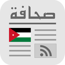 Jordan Press - أردن بريس Apk Download for Android