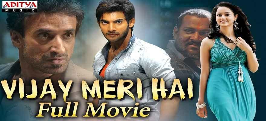 Vijay Meri Hai Hindi Dubbed 720p & 480p HDRip Download, Vijay Meri Hai Hindi Dubbed Full Movie Download