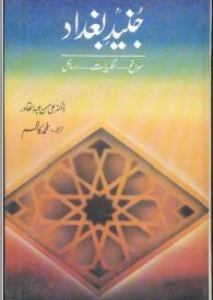 Junaid Bughdadi By Doctor Ali Hassan Abdul Qadir