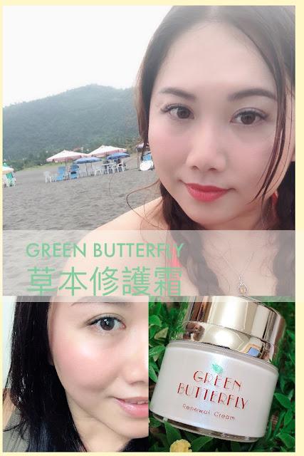 青蝶 Green butterfly 草本修護霜
