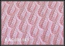 ajurnii uzor svyazannii spicami so shemoi i opisaniem vyazaniya