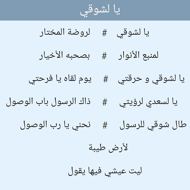 Teks Lirik Sholawat Ya Lasyauqi