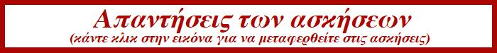 http://www.arxaiagumnasiou.net/2017/01/enotita-4-askiseis-grammatikis-a-gymnasiou-arxaia.html