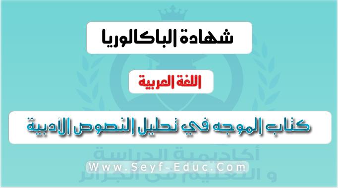 كتاب الموجه في تحليل النصوص الأدبية اللغة العربية سنة 3 ثانوي