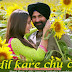 Dil Kare Chu Che (Singh Is Bliing) Lyrics