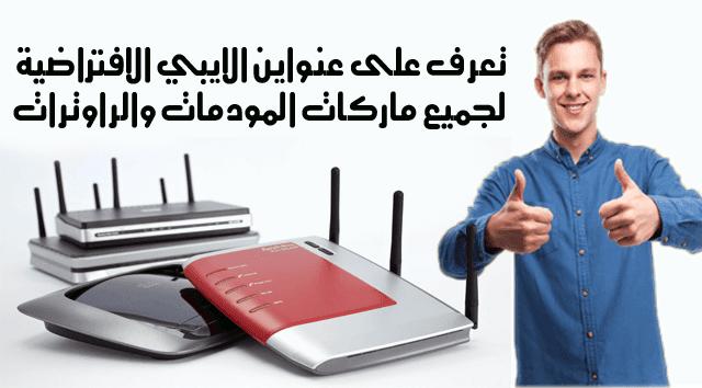 تعرف على عنواين الايبي الافتراضية لجميع ماركات المودمات والراوترات www.arabes1.com