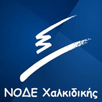 Περιοδεία στην Νέα Προποντίδα Χαλκιδικής θα πραγματοποιήσει κλιμάκιο της Νέας Δημοκρατίας,
