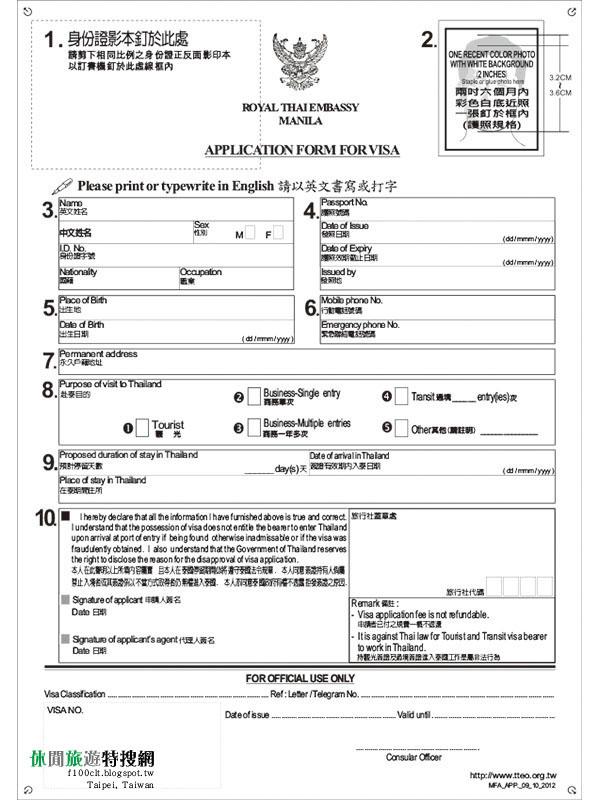 泰國簽證 / 正式觀光(TR)簽證 / 臺北辦理 / 資料填寫繳交方式 | 休閒旅遊特搜網