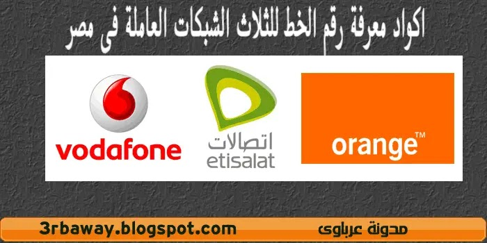 اكواد معرفة رقم الخط وي واورانج وفودافون واتصالات فى مصر