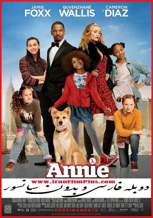 دانلود فیلم دوبله کمدی Annieh
