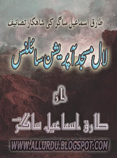 Download Free Lal Masjid Operation Silence By Tariq Ismail Sagar [PDF]