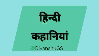 हिन्दी गद्य -कहानी