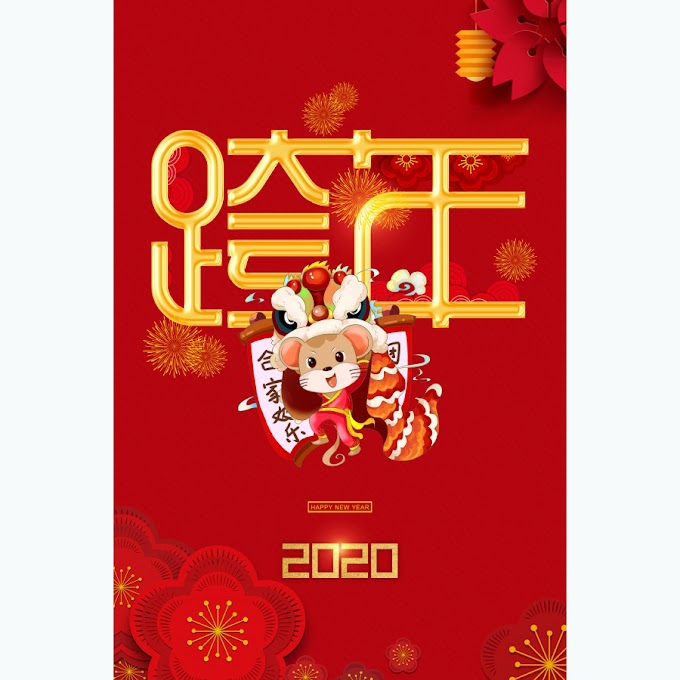 Chinese New Year 2020 New Year's Eve Poster Design Source File free psd template