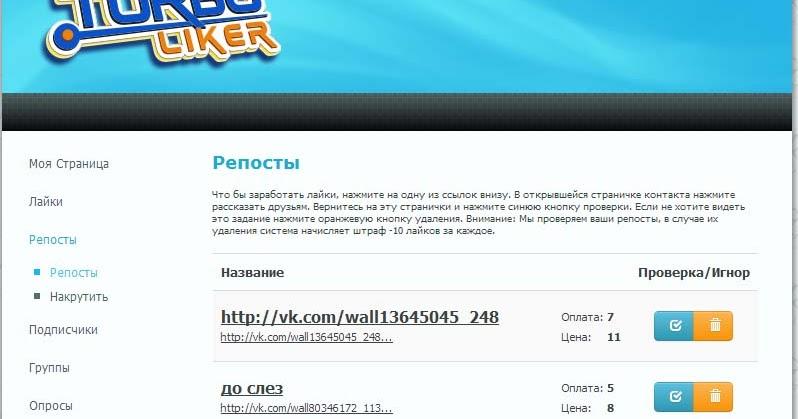 http://2.bp.blogspot.com/-4TM-LX5k4jc/Ui_jgqioXDI/AAAAAAAAAJY/lpJv1XjHdHI/w1200-h630-p-nu/turboliker.jpg