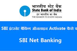 SBI इंटरनेट बैंकिंग ऑनलाइन Activate कैसे करे?