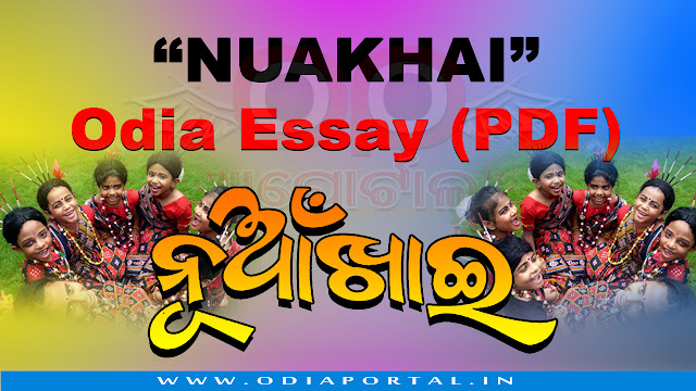 "Download ""Nuakhai (ନୂଆଖାଇ)"" - Odia Essay (Rachana) For School Students, The following is the odia essay of ""Nuakhai"" festival for school children. You can download and print this essay. download in pdf"