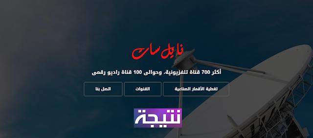تردد قناة القصيم ALQASSIM 2018 نايل سات