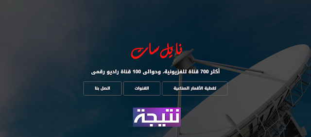 تردد قناة النهار ون Al-Nahar One 2018 نايل سات