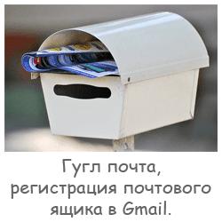гугл почта, регистрация почтового ящика