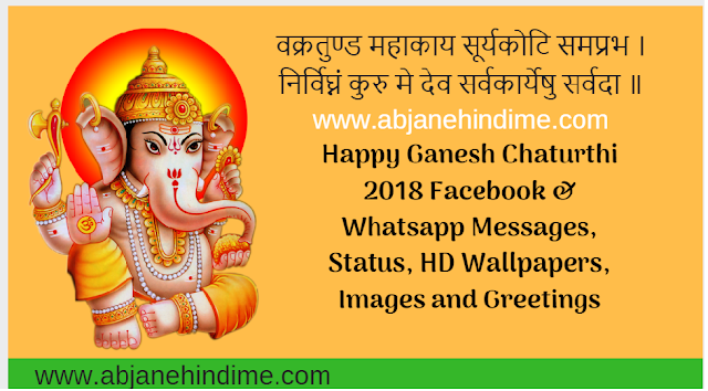 Happy Ganesh Chaturthi 2018 Facebook & Whatsapp Messages, Status, HD Wallpapers, Images and Greetings