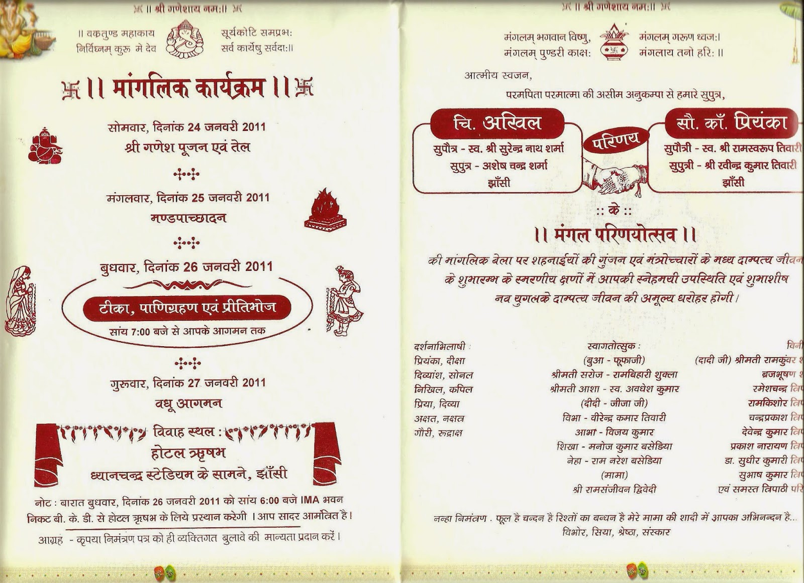 Wedding and Jewellery: Shadi patrika matter in hindi