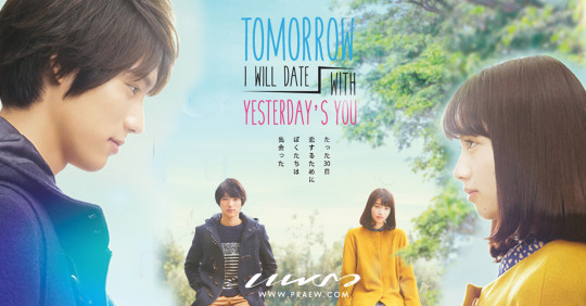 Tomorrow I Will Date with Yesterday's You [2016] [Asia] [Japan] [BrRip 1080p] [FilmKu] [No Login] [1600MB] [Google Drive]