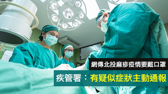 明天4/23起整天在醫院都要戴口罩 北投出現麻疹病患 謠言 口罩