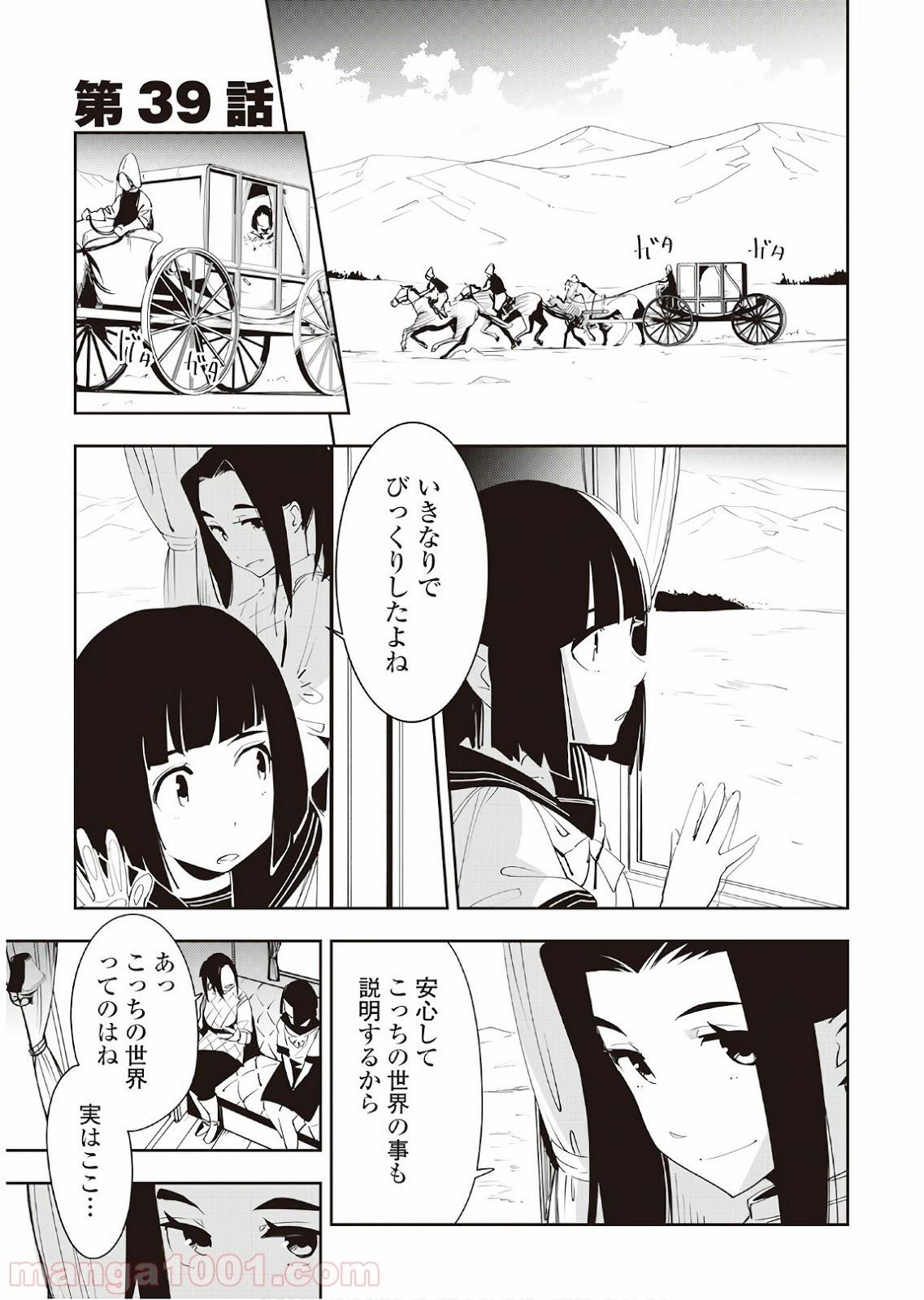 地方騎士ハンスの受難 - Raw 【第39話】 - Manga1001.com
