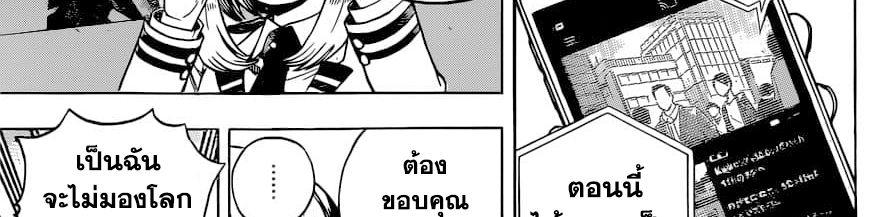 อ่านการ์ตูน Boku no Hero Academia ตอนที่ 241 หน้าที่ 45