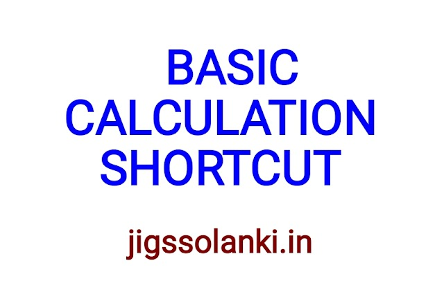 BASIC CALCULATION SHORTCUT TRICKS