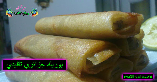 طريقة إعداد بوريك جزائري تقليدي