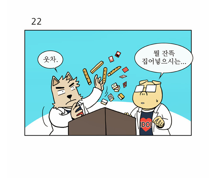 Joe's Twice Photo Blog: Naver Webtoon translation (Idol laboratory