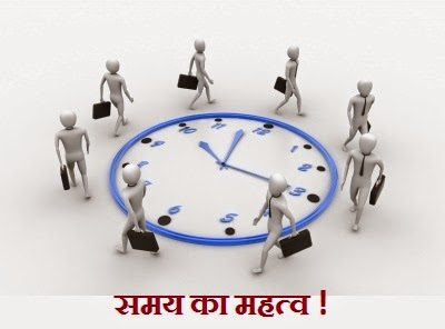 A Short Inspirational Story In Hindi on Time Management