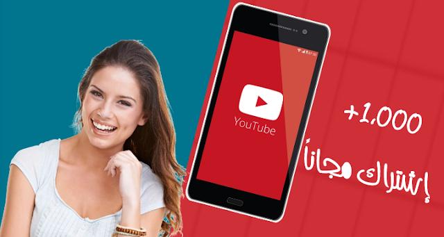 زياده عدد المشتركين في قناتك على Youtube - طريقة جديدة