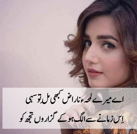 Sad Love Shayri That Make You Cry In Urdu