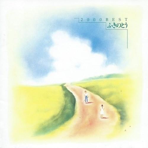 ふきのとう (Fukinotou) - 2000 BEST ふきのとう [FLAC + MP3 320 / CD]
