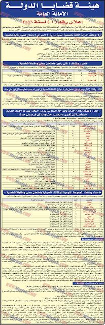 وظائف هيئة قضايا الدولة - اعلان رقم 1 لسنة 2016