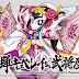 BB Senshi San-Goku-Den DiaoChan Qubeley & General's Palanquin - Release Info
