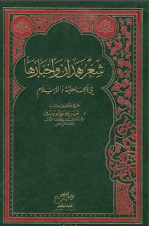 شعر همدان وأخبارها في الجاهلية والإسلام