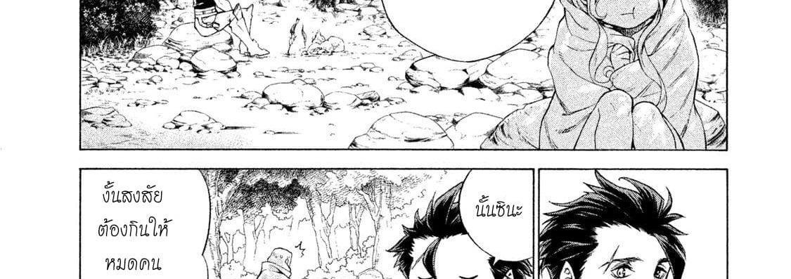 อ่านการ์ตูน Henkyou no Roukishi - Bard Loen ตอนที่ 1 หน้าที่ 52