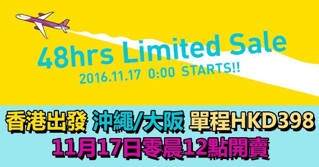 48小時限定!樂桃航空 香港飛 大阪、沖繩 單程$398起,今晚12點(即11月17日零晨) 開賣。