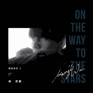 Kenji Wu ft. Song Ji Hyo - You Are So Cute Translation ( Chinese with Pinyin )