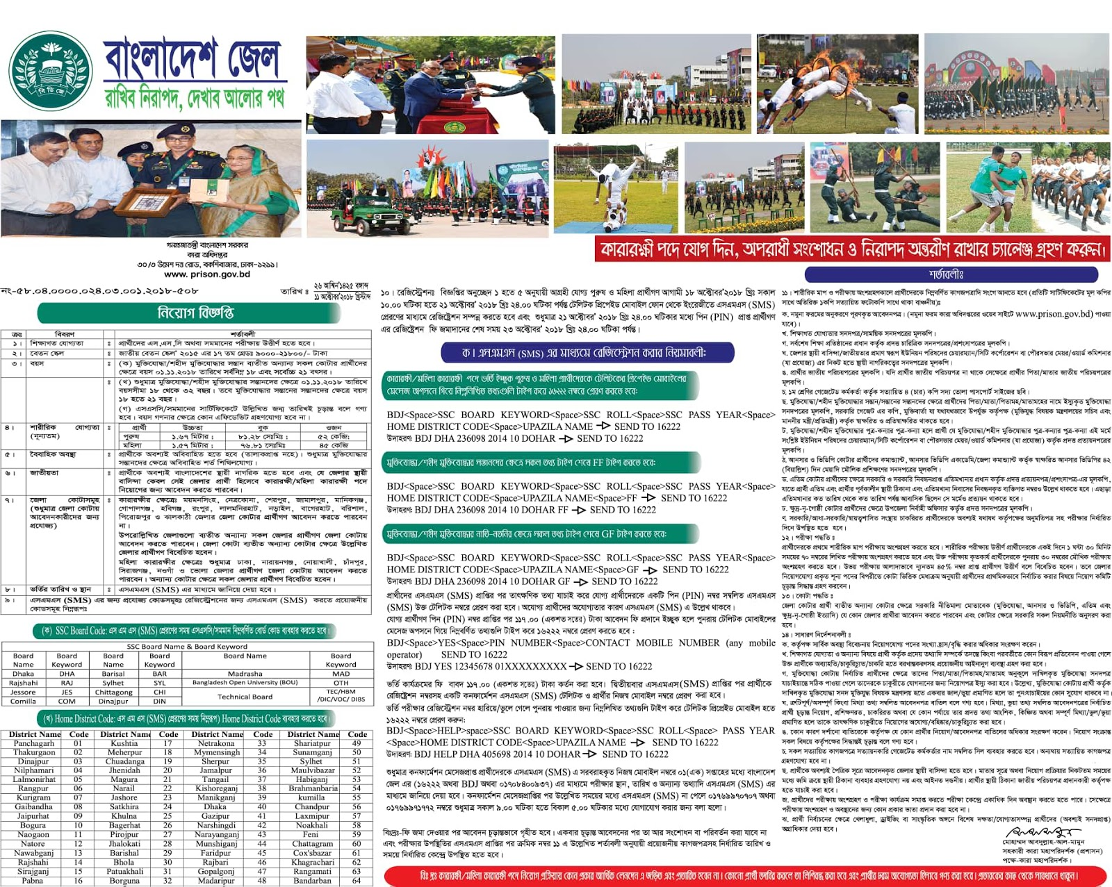 BD Bangladesh Govt. Jail Police Job Circular 2018 | EDU BD NEWS