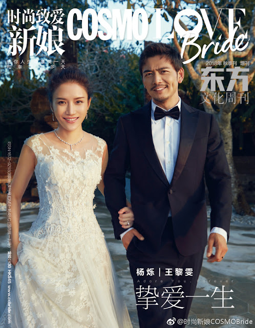 Yang Shuo Wang Liwen Wedding September 2018